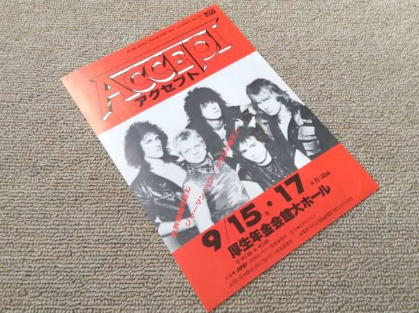 アクセプト 1985年日本公演チラシ
