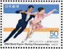 ◇ ≪切手収集≫ 1994年 0317 フィギュア アイスダンス