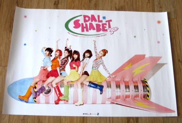 Dal★Shabet★韓国 告知ポスター Ver.2★Pink Rocket