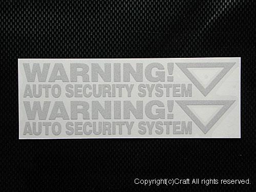 夜 反射!WARNING! AUTO SECURITY SYSTEM セキュリティーステッカー2枚1組(A/白)防犯_実物(見本)です