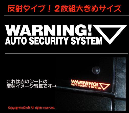 夜 反射!WARNING! AUTO SECURITY SYSTEM セキュリティーステッカー2枚1組(A/白)防犯_画像1