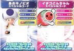 マリオカート アーケードグランプリ DX スペシャルブック コード