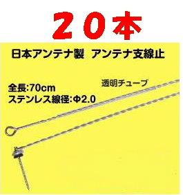 ◆即決 日本アンテナ アンテナ支線止め AWS-700S 20本_画像1