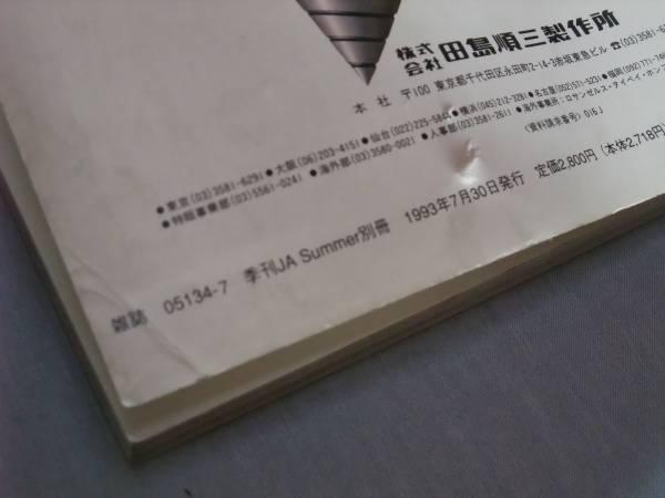 JA Library「伊東豊雄」 建築 設計 寄稿= 塚本由晴 REM KOOLHAAS 他_画像2