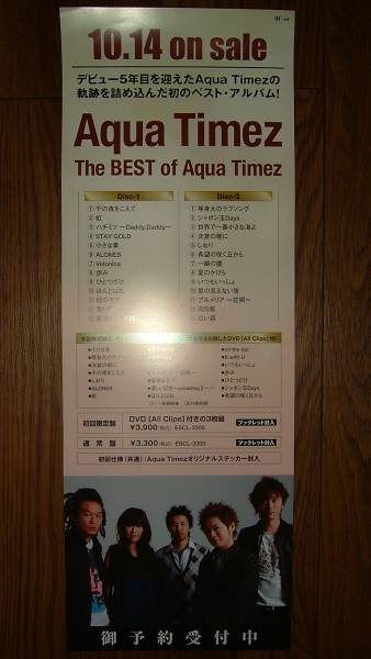 【ポスター3】 Aqua Timez/The BEST of Aqua Timez 筒代不要!