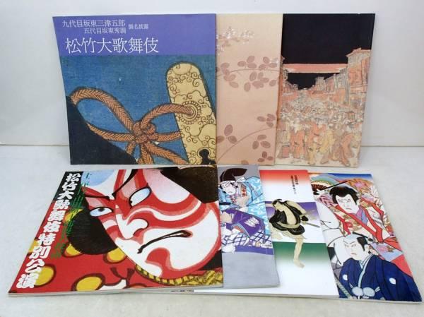 Y 松竹大歌舞伎公演のパンフレット 一式 現状品 売り切り