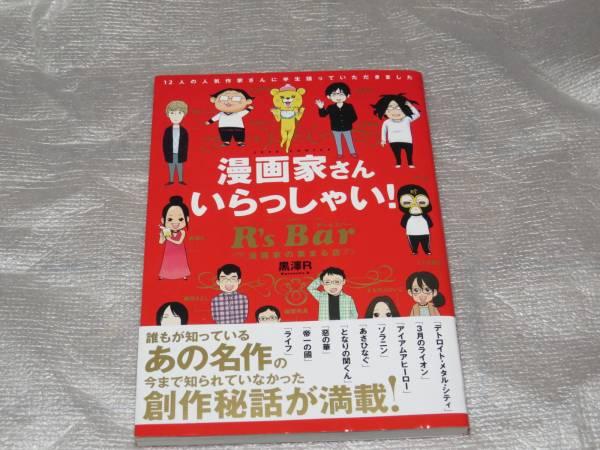 漫画家さん いらっしゃい! R's Bar 漫画家の集まる店 黒澤R