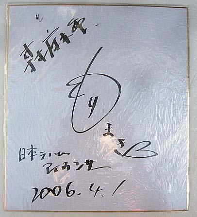 森麻季 2006日テレ 直筆サイン入り色紙