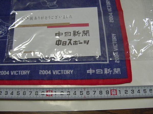 ★祝優勝★中日ドラゴンズ★2004優勝記念・大型ハンカチ★ _画像3