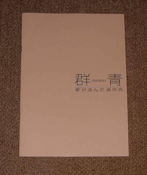 「群青 愛が沈んだ海の色」プレス:長澤まさみ/佐々木蔵之介 グッズの画像