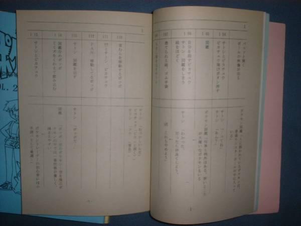 ポケモン台本【ポケットモンスター 秋のスペシャル】ピカチュウ_画像2