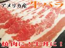 D◆厳選/アメリカ産牛肉◆バラスライス_たっぷり1kg☆焼肉/牛丼!