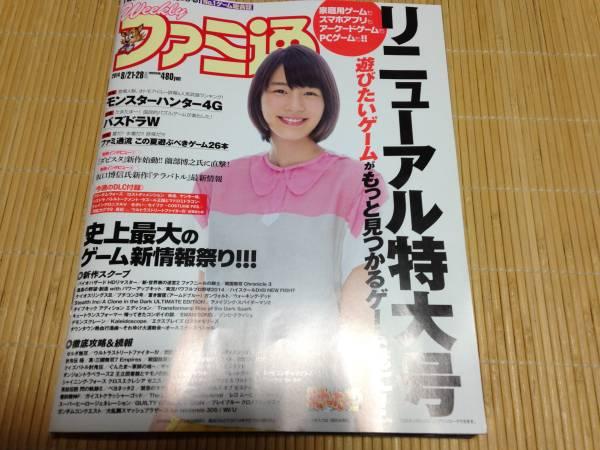 【雑誌】ファミコン通信(ファミ通) 1号~1600号_画像3