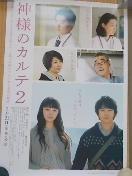 ★映画ポスター/神様のカルテ2/桜井翔/宮崎あおい 送205★ グッズの画像