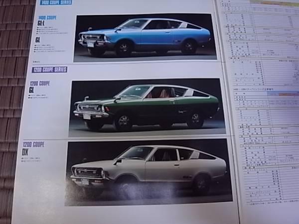 1977年 日産サニー1400/1200総合カタログ_画像2