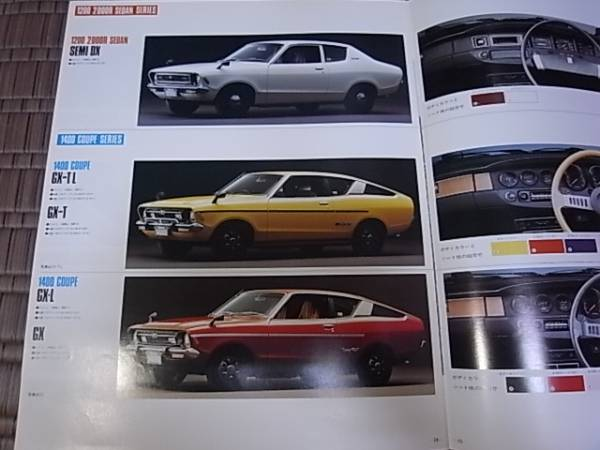 1977年 日産サニー1400/1200総合カタログ_画像3
