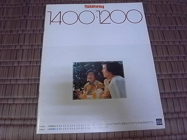 1977年 日産サニー1400/1200総合カタログ_画像1
