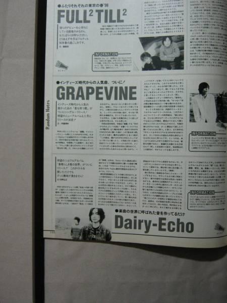 '98【インディーズ時代からの人気曲】GRAPEVINE ♯