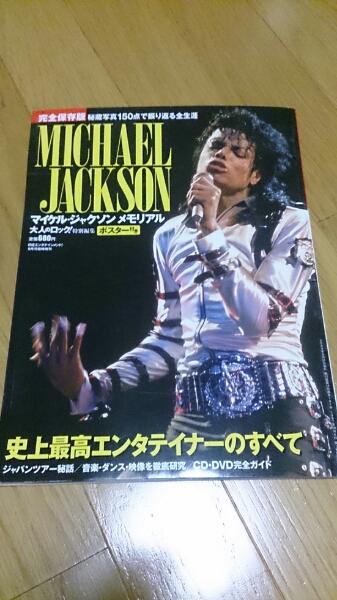 マイケル ジャクソン メモリアル 秘蔵写真とポスター付き本
