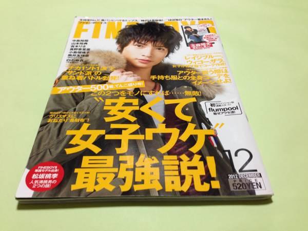 玉森裕太・豪華8ページBOOK in BOOK 付●FINEBOYS 2012年12月号