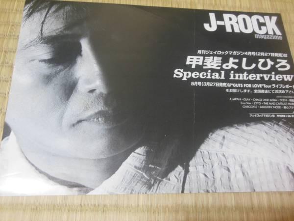 甲斐よしひろ 1996年J-ROCKマガジン5月号★発売告知フライヤー