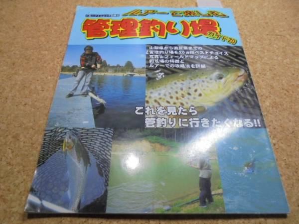◆■ルアーで楽しむ管理釣り場ガイド20◆山梨-滋賀/ハローフィ_画像1
