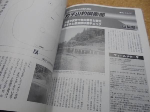 ◆■ルアーで楽しむ管理釣り場ガイド20◆山梨-滋賀/ハローフィ_画像2
