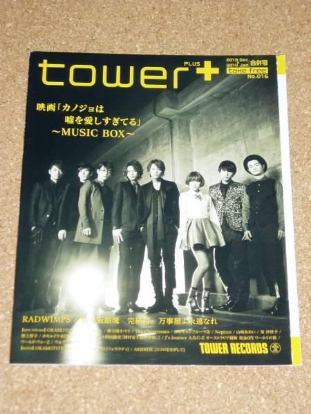 ◆佐藤 健 / 大原櫻子 / 三浦翔平●カノジョは嘘を愛しすぎ●tower + グッズの画像