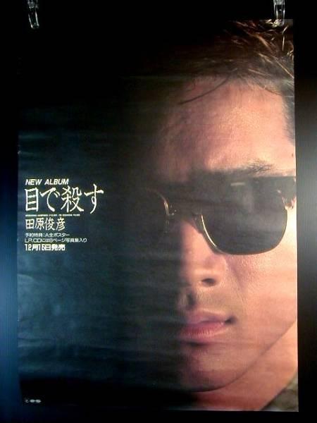 PR ポスター 田原俊彦 1986/12月 「目で殺す」(J-POPタレント)