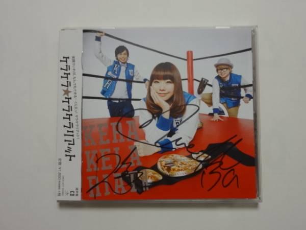 ケラケラ 直筆サイン CD/ケラケラリアット/通常盤★送料無料