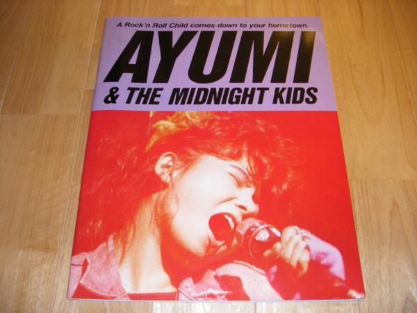 即決!中村あゆみ tour'86 The Midnight Kids パンフ