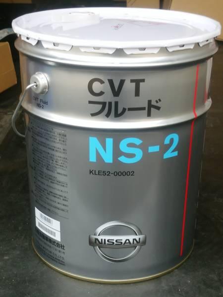 Nissan CVT fluid NS-2 KLE52-00002 20L: Real Yahoo auction