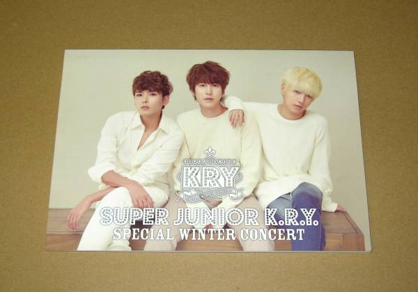 SUPER JUNIOR-K.R.Y. SPECIAL WINTER CONCERT 限定A5ノート