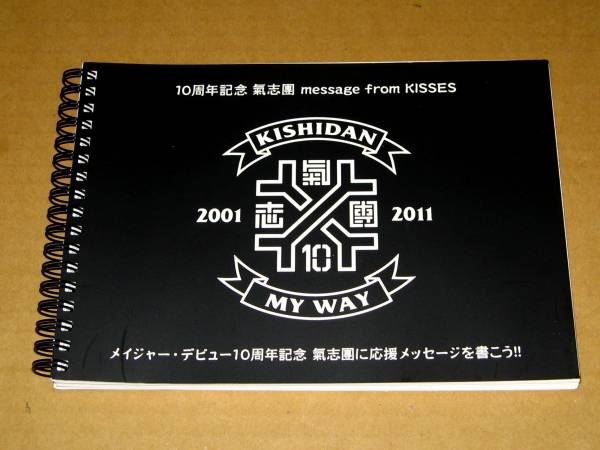氣志團 メジャーデビュー10周年記念 応援メッセージノート