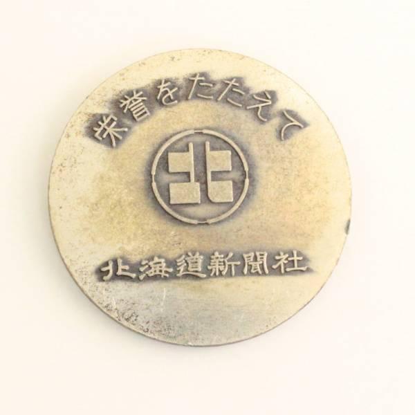 北海道新聞社★賞★メダル★栄誉をたたえて_画像3