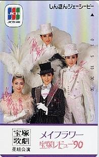 ◆宝塚歌劇団(JCB)のテレカ◆ グッズの画像