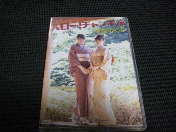 ハロー!チャンネル the DVD Vol.2