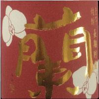 全芋焼酎  蘭 長期貯蔵 5年古酒 720ML 6本セット_画像3
