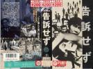 1178 VHS 監督・堀川弘通 告訴せず 青島幸男・江波杏子