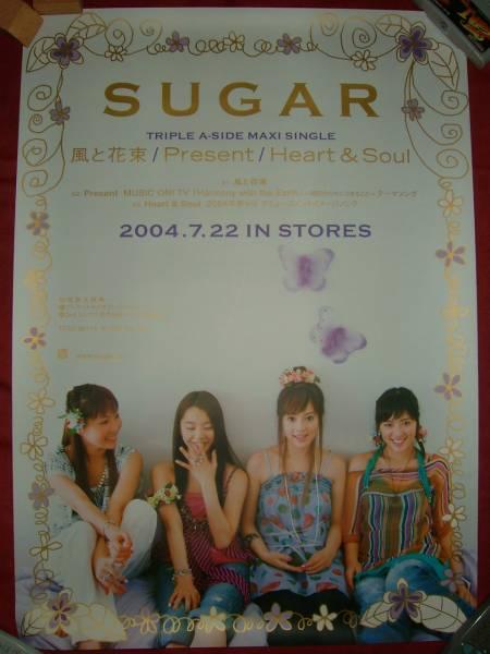【ポスターH7】 SUGAR/風と花束 非売品!筒代不要!