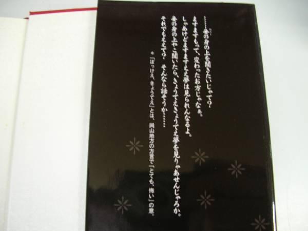 ●ぼっけえ、きょうてえ●岩井志麻子●即決_画像3