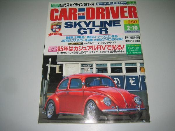 カーアンドドライバー●1995-0210●新型スカイラインGTRの速_画像1