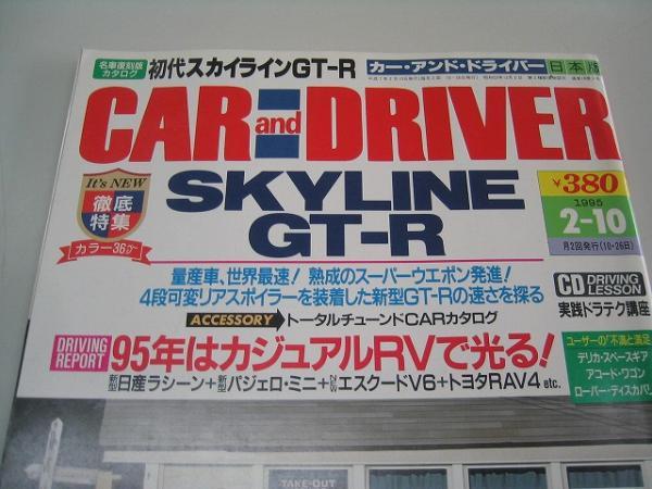 カーアンドドライバー●1995-0210●新型スカイラインGTRの速_画像2