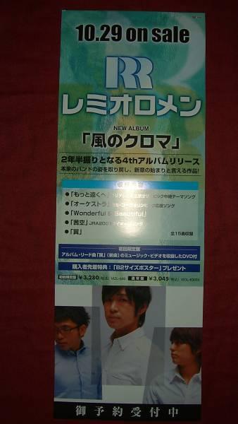 【ポスター2】 レミオロメン/風のクロマ 非売品!筒代不要!
