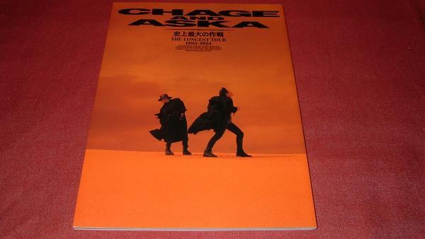 【パンフレット】 CHAGE&ASKA 1993-1994 史上最大の作戦①