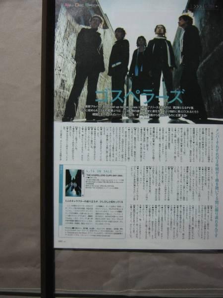 '04【3rd PV集 ゴスペラーズ/吉井怜 × 175R】♯