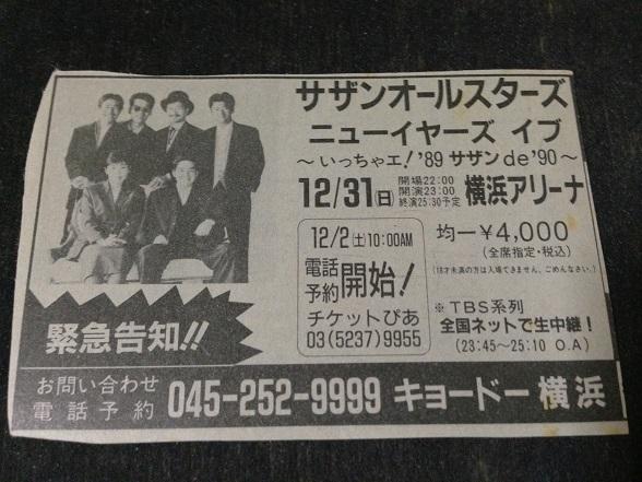 サザンオールスターズ 1989-90年越ライヴ★激レアぴあ掲載広告