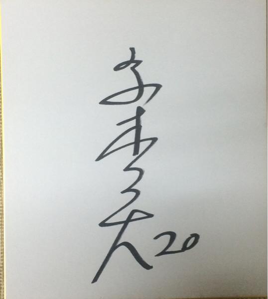 楽天ゴールデンイーグルス 安楽智大直筆サイン色紙ドラ1 2