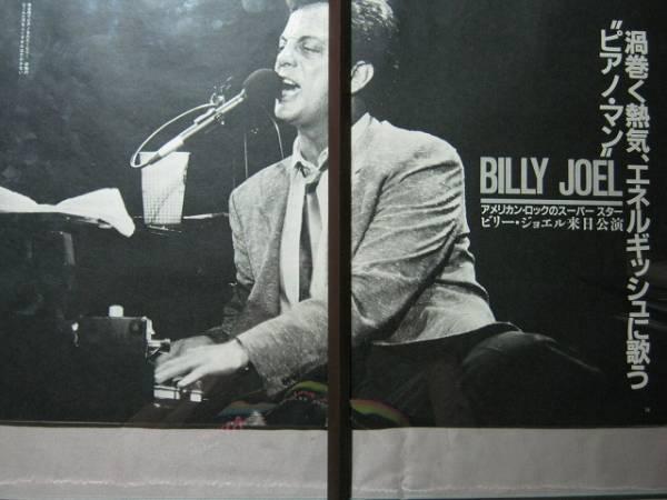 '84【来日公演】ビリージョエル BILLY JOEL ♯