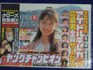 ◆非売品◆中吊り広告/ポスター◆中田あすみ/ヤングチャンピオン